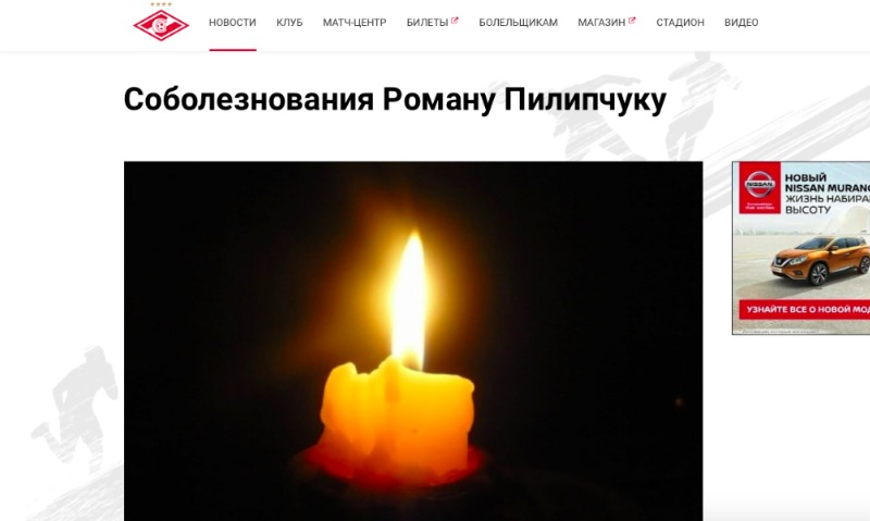 Скончалась дочь тренера «Спартака» Романа Пилипчука