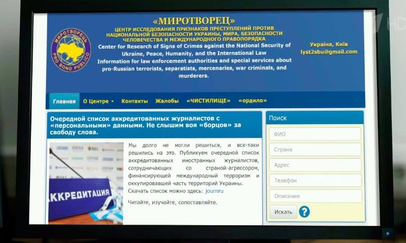 В отношении скандального сайта «Миротворец» возбудили уголовное дело на Украине