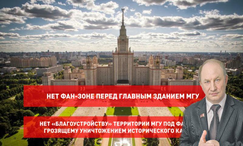 В Госдуме сочли фан-зону ЧМ по футболу-2018 будущей ареной конфликта