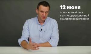 Навальному грозит суд на миллион за акции в День России