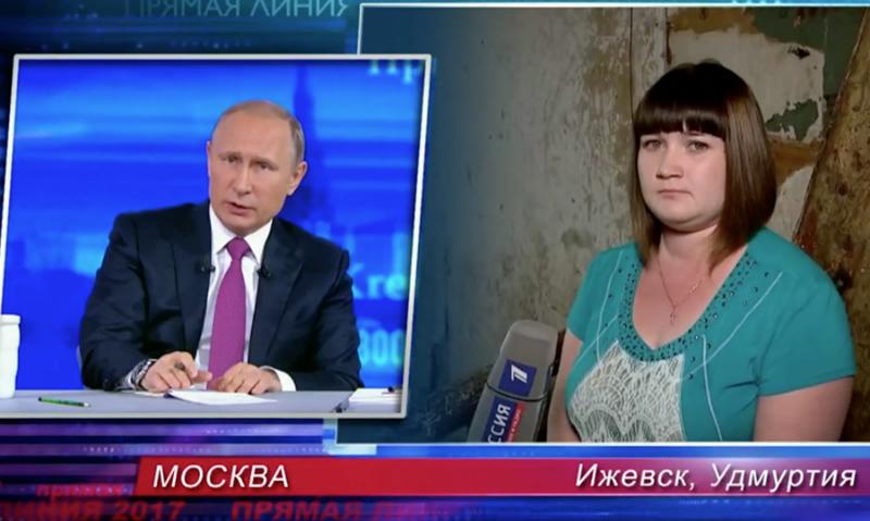 Владимир Путин пригласил семью из Ижевска в свою сочинскую резиденцию