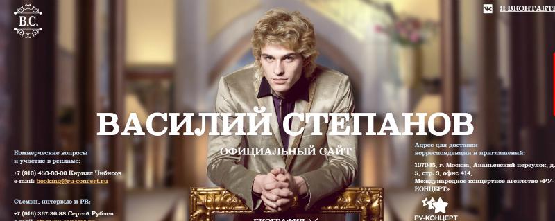Официальный сайт Василия Степанова