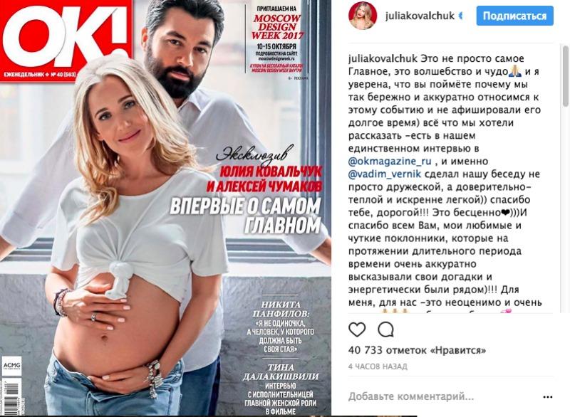 Юля с Чумаковым