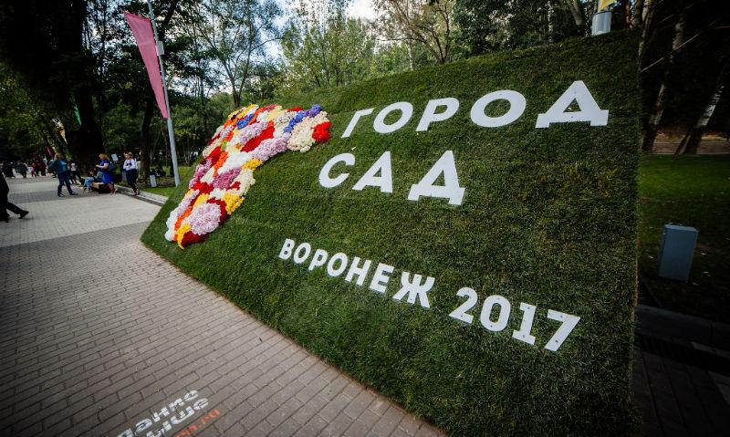 На грандиозный фестиваль «Город-Сад» в Воронеже пришло рекордное число гостей