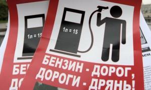 Дороги Калининграда и Крыма вынудили правительство повысить цены на бензин