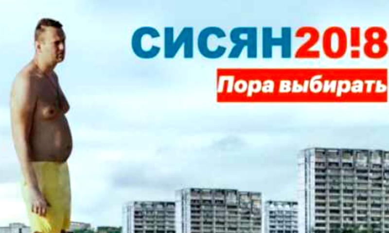 Сисян-2018: Навального встретили в Новосибирске эротическим плакатом