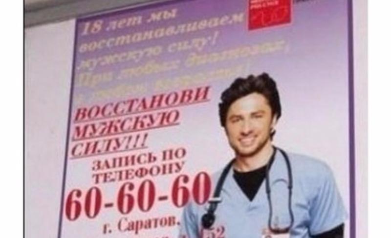 Американский актер шокирован тем, что «лечит» российских мужчин от импотенции