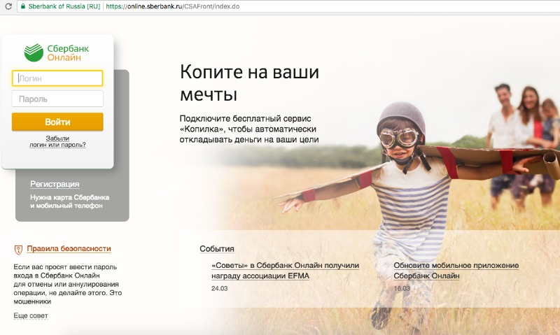 Клиенты Сбербанка лишились доступа к онлайн-сервису