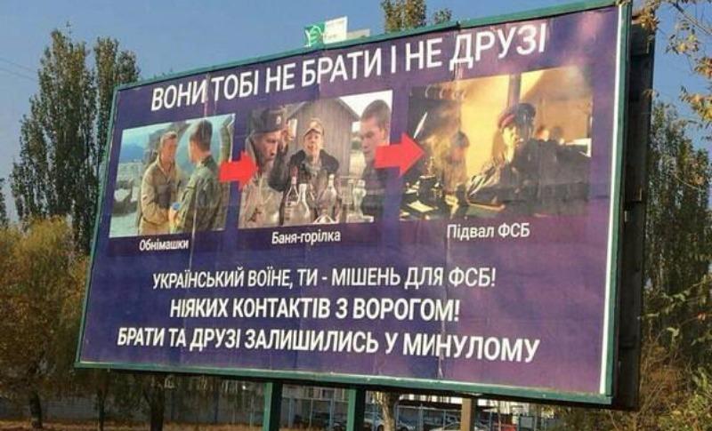 «Обнимашки-баня-водка-подвал ФСБ»: на границе с Крымом появились страшилки