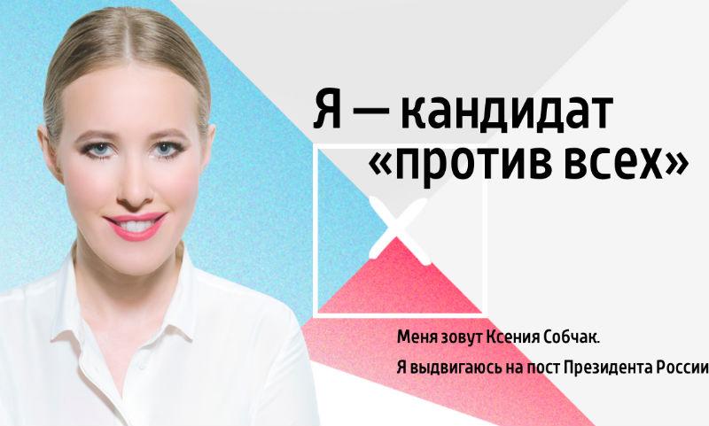 Ксения Собчак объявила о решении баллотироваться в президенты России