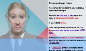 На фейковом сайте «Собчак» рассказала о решении обмануть жителей России