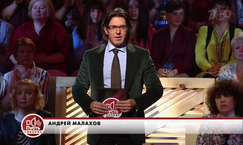 Телеканал «Россия 1» вызвали в суд из-за Андрея Малахова