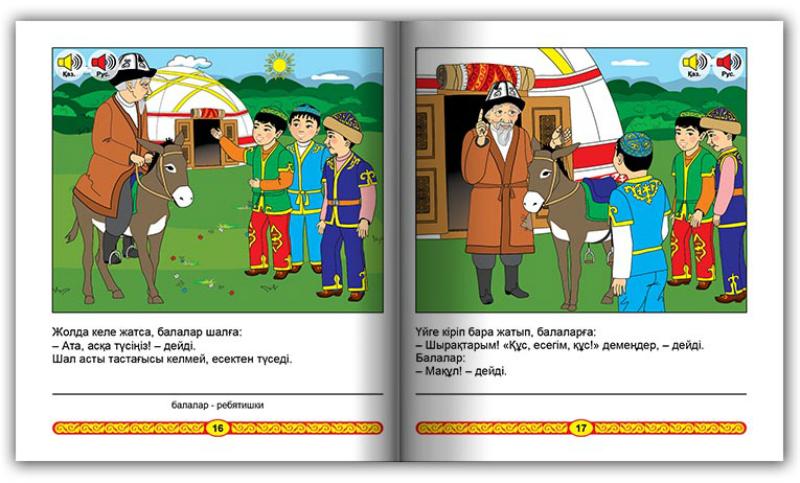 Назарбаев подписал указ о переводе казахского языка с кириллицы на латиницу