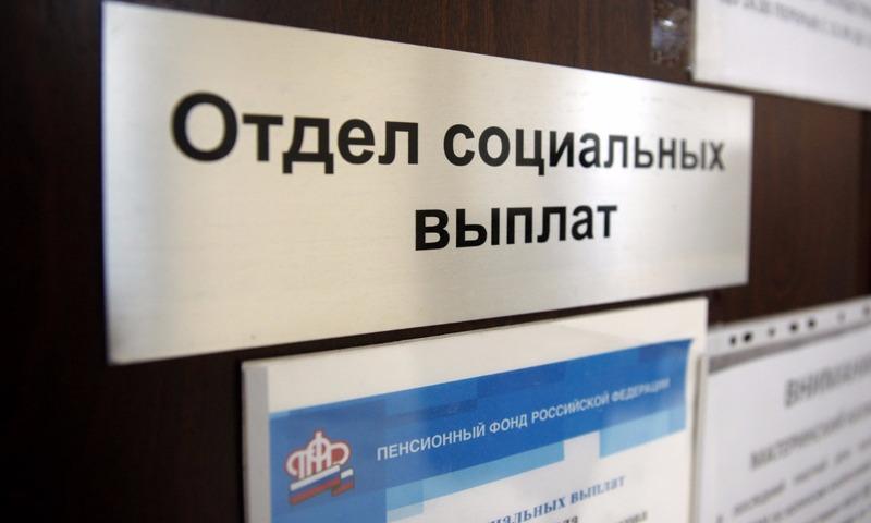 В Минтруде России разработали проект индексации социальных выплат
