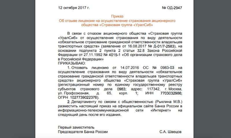 «Уралсиб» отказался отлицензии наоказание услуг поОСАГО