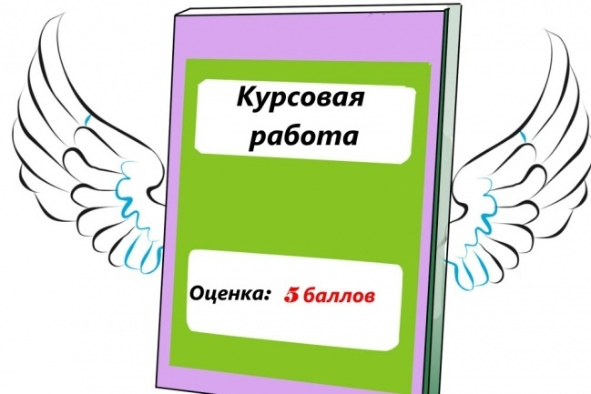 Рекомендации при написании курсовой работы