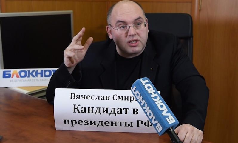 Вячеслав Смирнов: