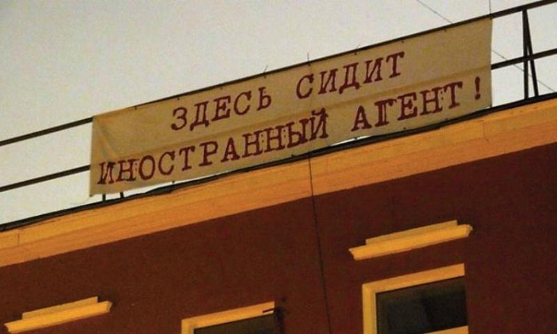 Названы издания, претендующие на статус иностранных агентов в России
