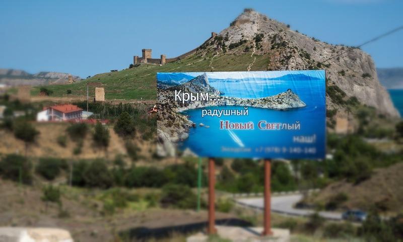 Идею отменить указ о передаче полуострова Украине одобрили в Крыму