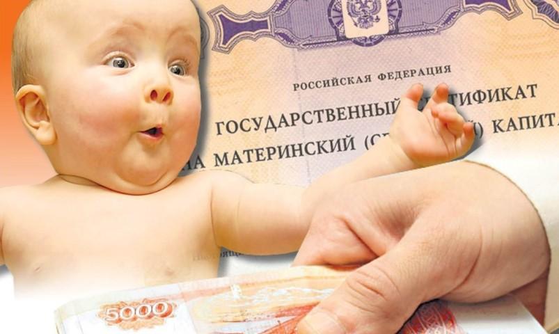Минтруд изменил правила получения материнского капитала