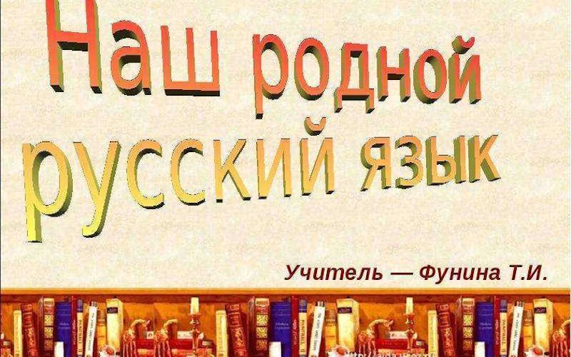 Уральские чиновники запретили школам называть русский язык родным