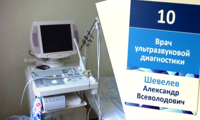 «Если до завтра доживете»: москвички жалуются на «гинеколога-садиста»
