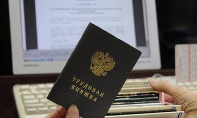 Терпеть еще год: Минтруд назвал дату появления электронных трудовых книжек