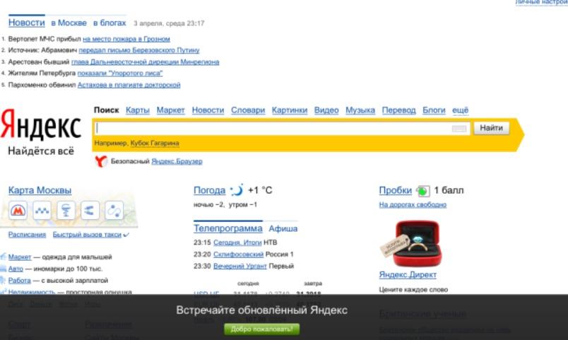 «Яндекс» составил топ-15 самых популярных по запросам городов
