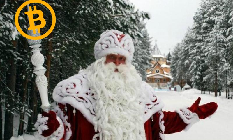 Дед Мороз решил потеснить биткоин