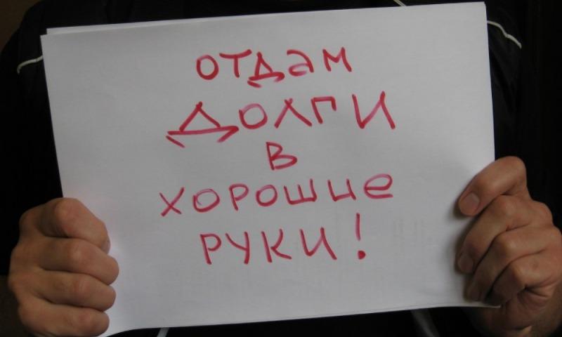 150 миллиардов рублей - именно столько долгов спишут россиянам