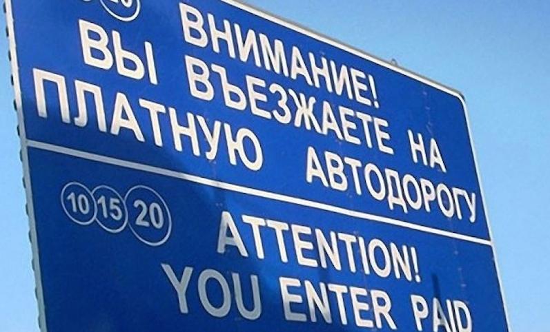 5 тысяч рублей заплатят водители за бесплатный проезд по платной дороге