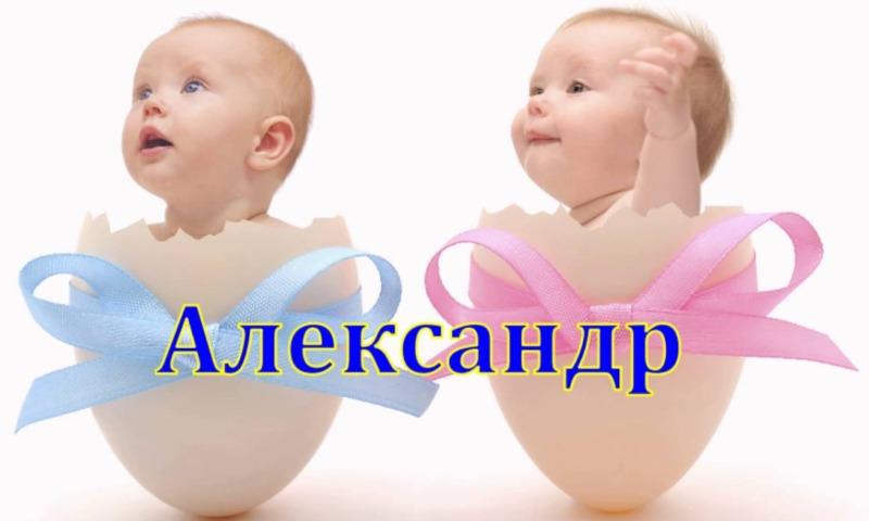 Названы самые популярные имена в Москве