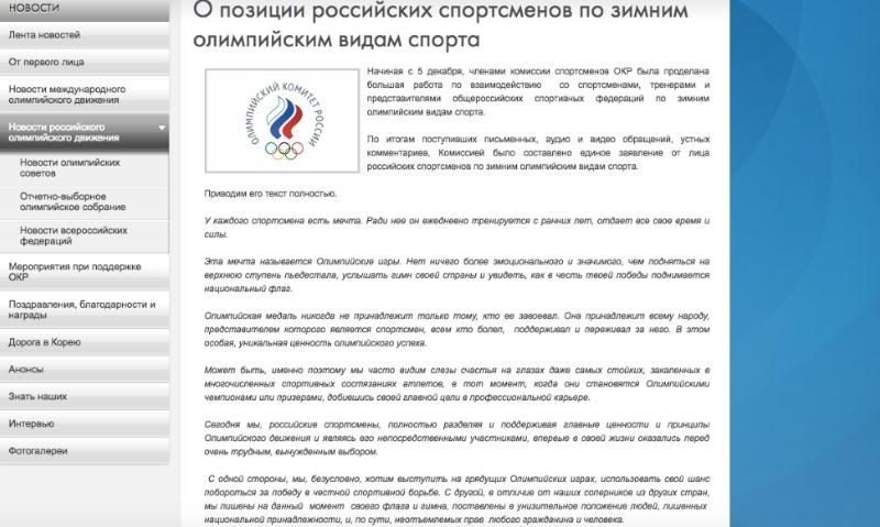 Заявление российских спортсменов.