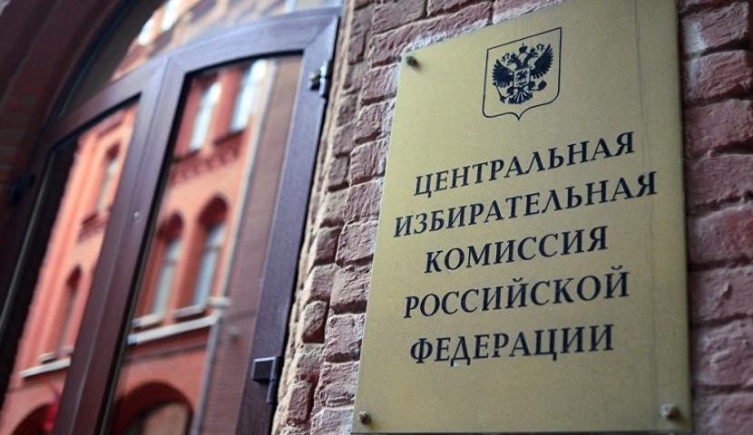 ЦИК России о намерении баллотироваться уведомили Путин и 28 его оппонентов
