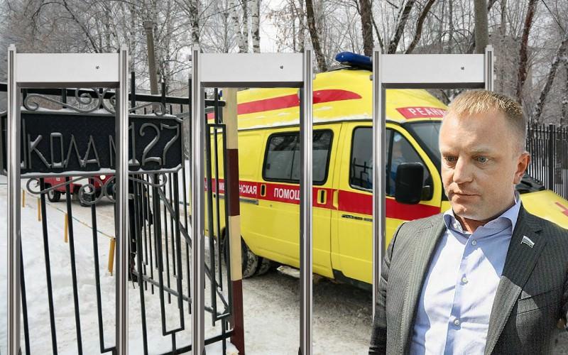 После пермской резни депутат предложил поставить в школах металлодетекторы