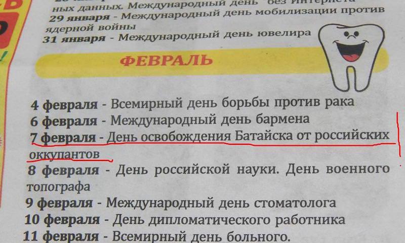 Газета в Ростовской области отмечает