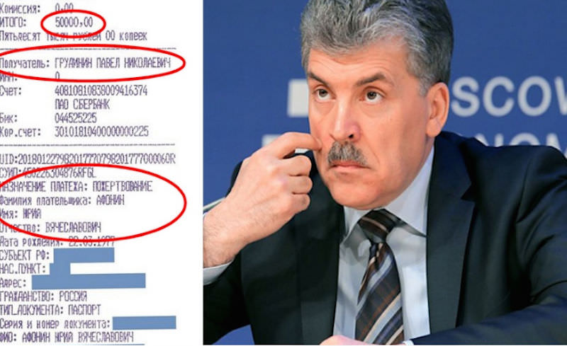 Коммунисты просят помочь деньгами кандидату Грудинину с доходом 157 млн рублей