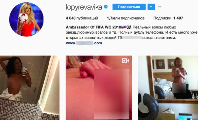 Эротические фото и видео знаменитостей хакеры залили в Instagram-аккаунт Лопыревой