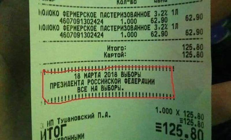 Товарные чеки зовут россиян пойти на выборы президента