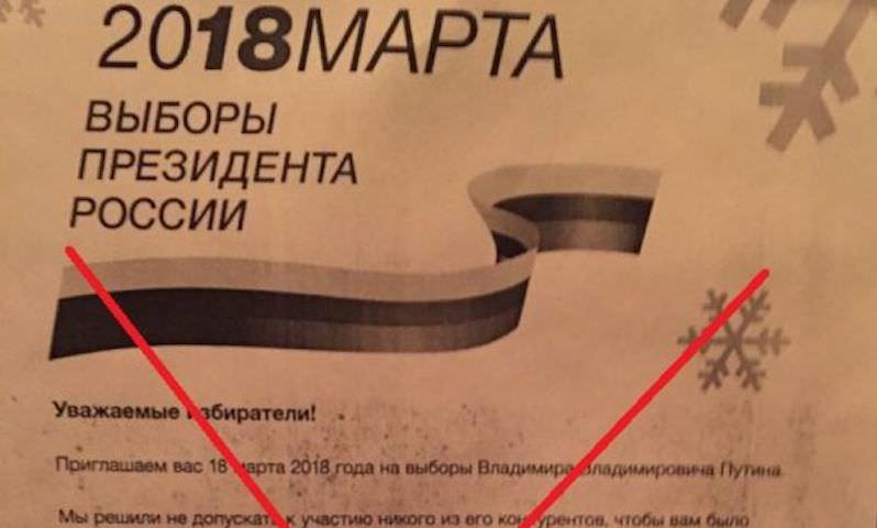 Фальшивые листовки с призывом ЦИК голосовать за Путина