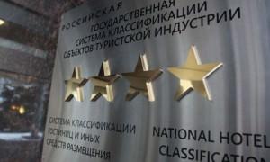 В Госдуме приняли закон о классификации отелей по «звездам»