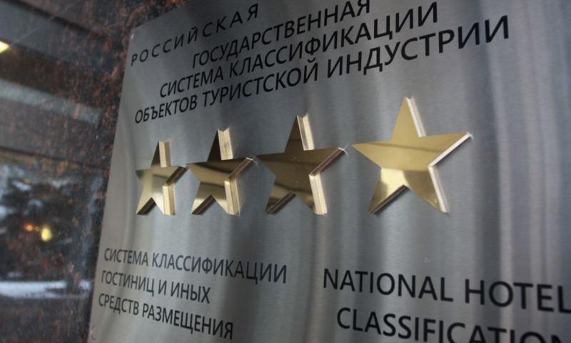 В Госдуме приняли закон о классификации отелей по