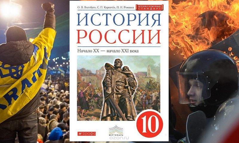 Майдан попал в российский учебник по истории как революция