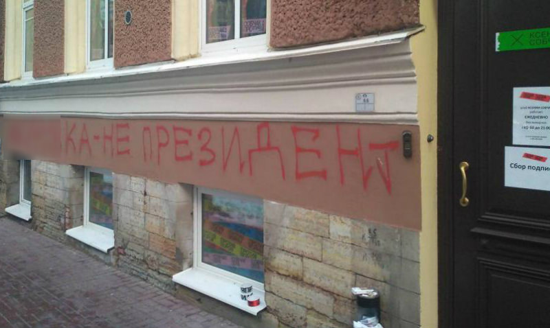 Вандалы испортили стену уштаба Собчак вПетербурге