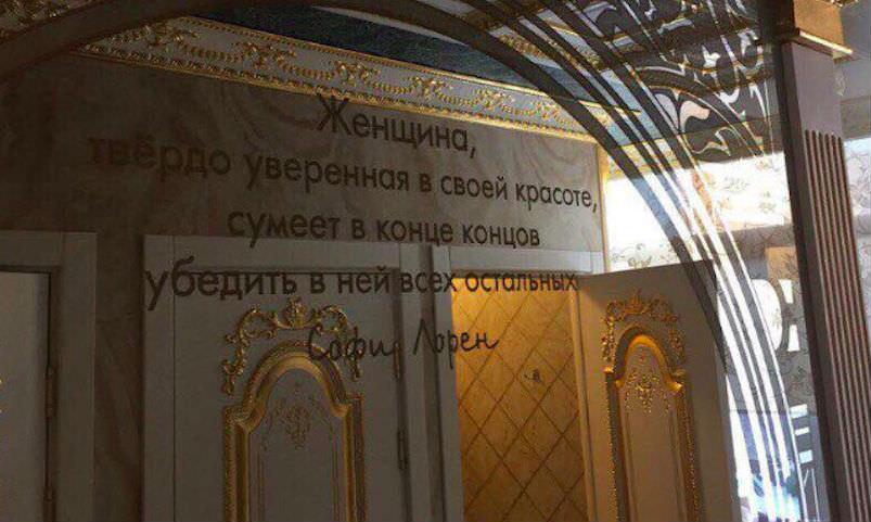 Золотой женский туалет для преподавателей обнаружили студенты на Урале