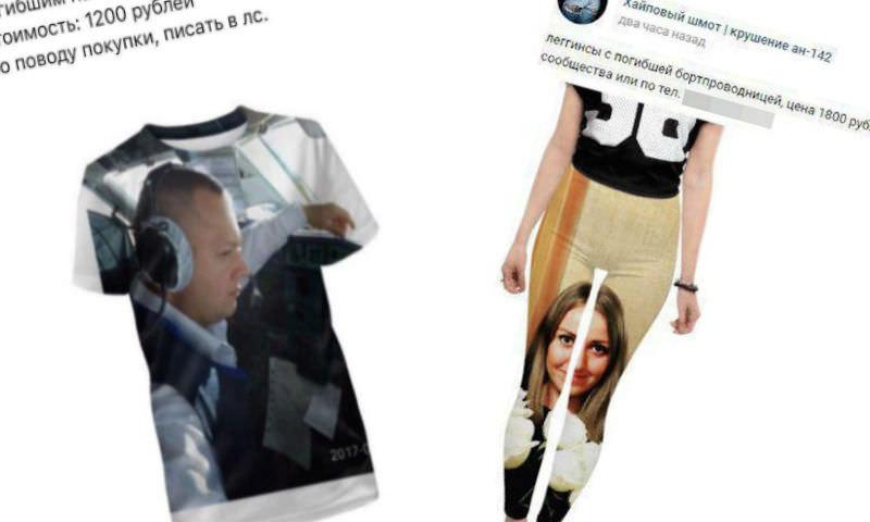 Всети интернет реализуют одежду сизображением погибших наборту Ан-148