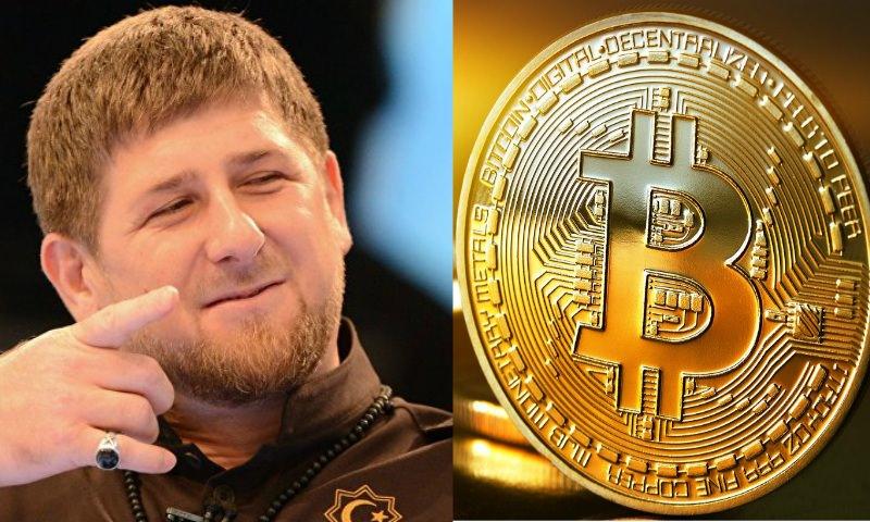 Рамзан Кадыров прикупил себе биткоинов