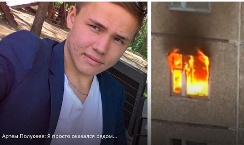 Десятиклассник вытащил из горящей квартиру двух детей-сирот