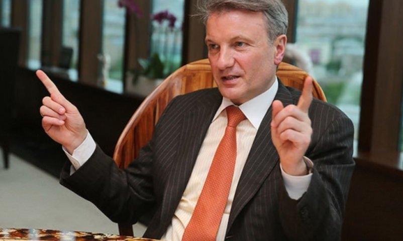 Вознаграждение правлению Сбербанка в 2017г  составило 5,1 млрд руб.