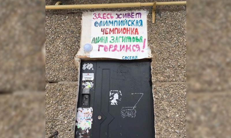 Соседи украсили подъезд олимпийской чемпионки Загитовой